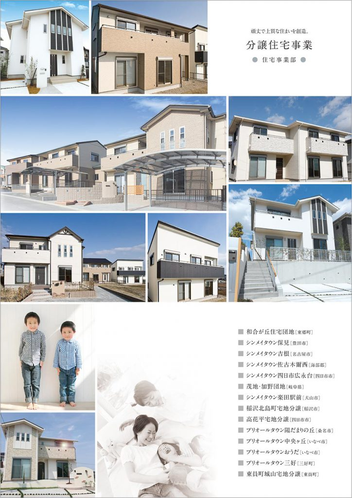 分譲住宅事業